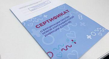 Минздрав утвердил новую форму справки о вакцинации и для переболевших